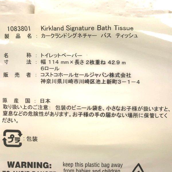画像4: KS トイレットペーパー 2枚重ね バラ売り 6個包装×1P  Bath Tissu