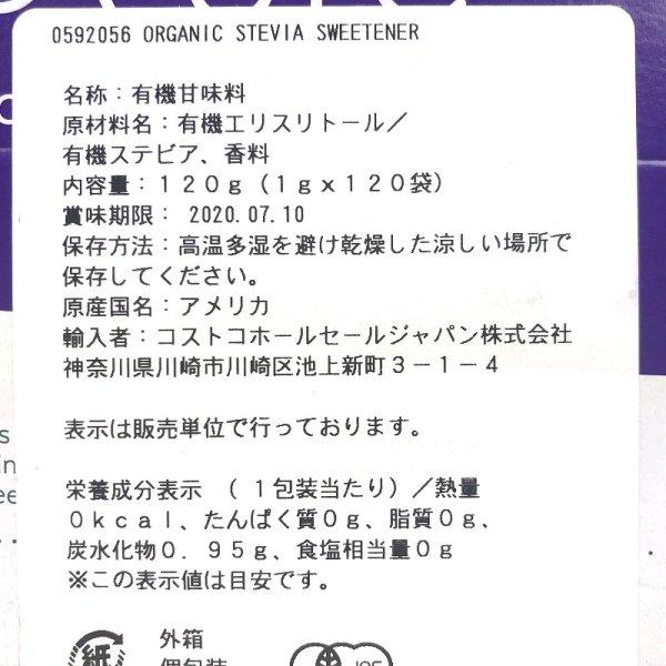 画像5: オーガニック ステビア スウィートナー 120袋入り ORGANIC STEVIA SWEETENER