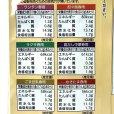 画像7: 春雨スープ 30食入り(6種×5食) (7)