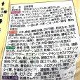画像8: 春雨スープ 30食入り(6種×5食) (8)