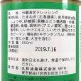 画像3: 丸和油脂 和風たまねぎドレッシング 北海道産玉ねぎ100%(950ml) (3)