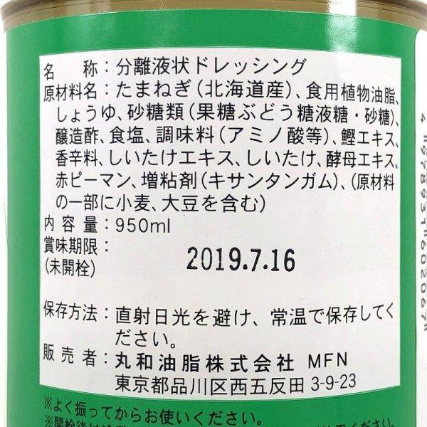 画像3: 丸和油脂 和風たまねぎドレッシング 北海道産玉ねぎ100%(950ml)