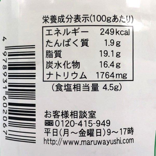 画像4: 丸和油脂 和風たまねぎドレッシング 北海道産玉ねぎ100%(950ml)