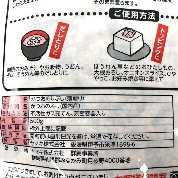 画像3: ヤマキ 花かつを(かつお削り節) 500g