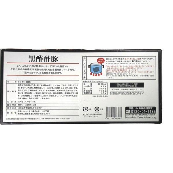 画像3: 伊藤ハム 黒酢酢豚 200g×3袋