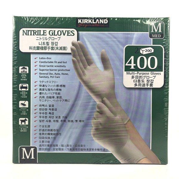 画像2: KS ニトリルゴム手袋 Mサイズ 200枚×2箱 400枚に増量!