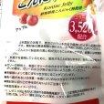 画像6: 雪国アグリ こんにゃくゼリー 64袋 4-Fruit Konjac Jelly 64pk (6)