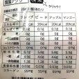 画像5: 雪国アグリ こんにゃくゼリー 64袋 4-Fruit Konjac Jelly 64pk