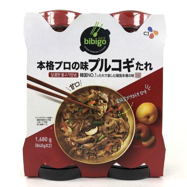 画像1: CJ bibigo 本格プロの味! プルコギたれ(甘口) 840g×2本