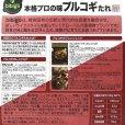 画像5: CJ bibigo 本格プロの味! プルコギたれ(甘口) 840g×2本 (5)