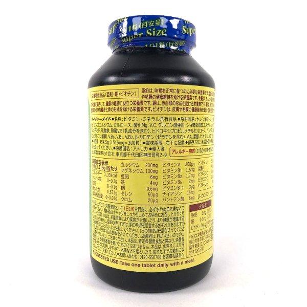 画像2: ネイチャーメイド スーパーマルチビタミン&ミネラル 300粒 1日1粒300日分 Nature Made