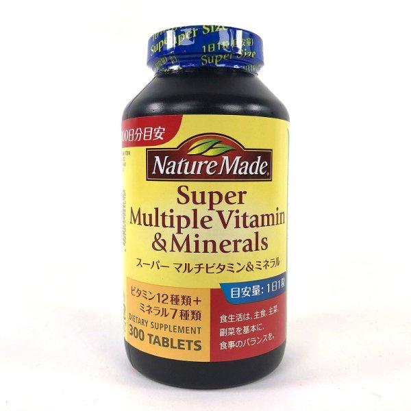 画像1: ネイチャーメイド スーパーマルチビタミン&ミネラル 300粒 1日1粒300日分 Nature Made