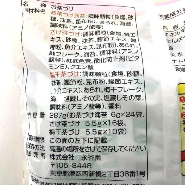 画像3: 永谷園 お茶漬け詰合せ 50袋 (お茶づけ海苔24、鮭茶づけ16、梅茶づけ10)