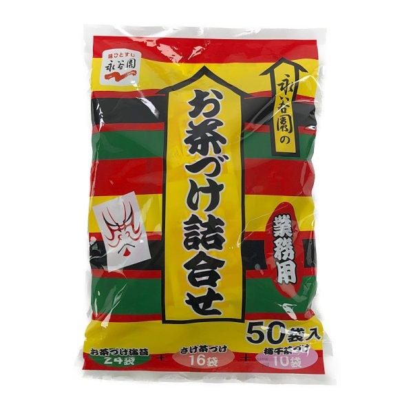 画像1: 永谷園 お茶漬け詰合せ 50袋 (お茶づけ海苔24、鮭茶づけ16、梅茶づけ10)