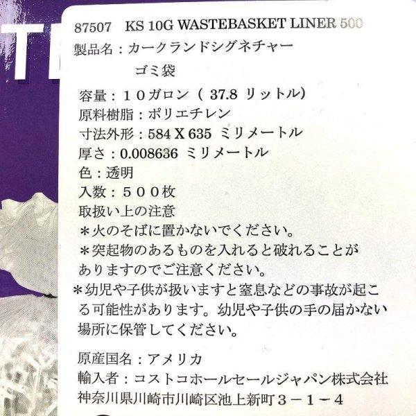画像5: カークランド ゴミ袋 37.8L 透明 500枚入り KS 10GAL Waterbasket Liner