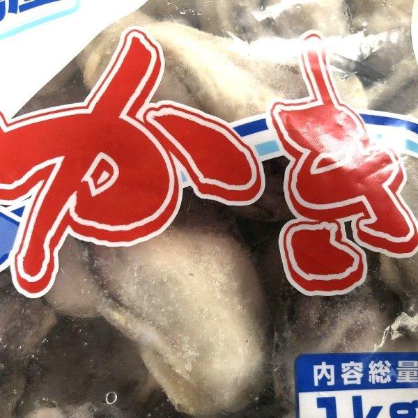 画像2: ニッスイ 粒かき (広島産) 1kg (NET 850g) Oyster
