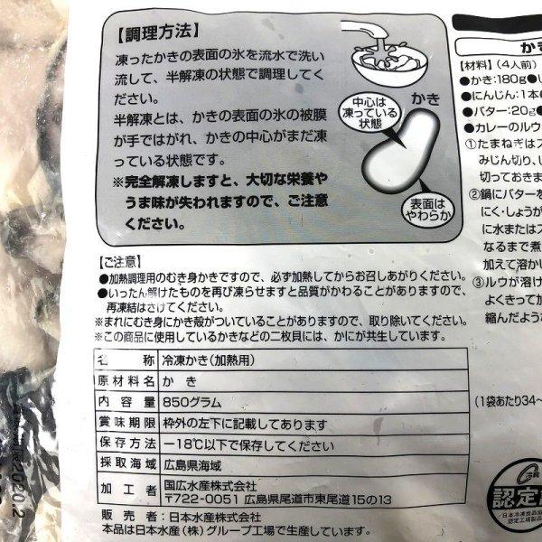 画像4: ニッスイ 粒かき (広島産) 1kg (NET 850g) Oyster