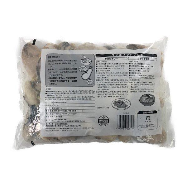 画像3: ニッスイ 粒かき (広島産) 1kg (NET 850g) Oyster