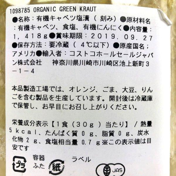 画像4: wildrine オーガニック ザワークラウト 1418g Organic Green Kraut