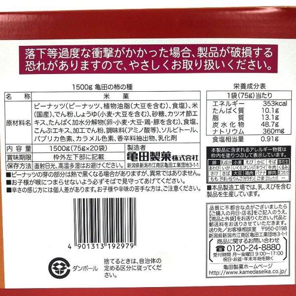 画像5: 亀田製菓 柿の種BOX 75g×20袋 Kameda Kakinotane Box
