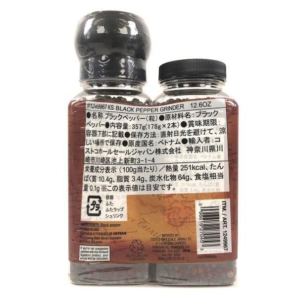 画像4: KS ブラックペッパー (ミル付) 178g×2 KS Black Pepper Grinder