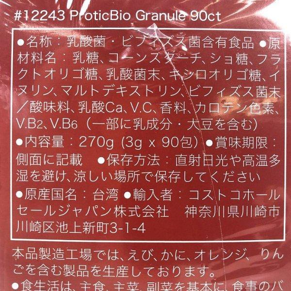 画像5: プロティック バイオ乳酸菌 3g×90包 GREAT AMERICAN NUTRITION Proticbio Granule
