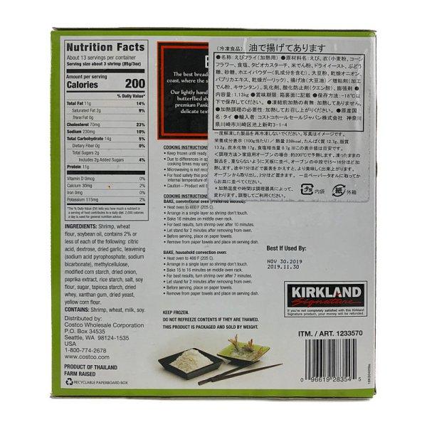 画像4: KS エビフライ 1.13kg オーブン調理可 Kirkland Signature Panko Breaded Shrimp