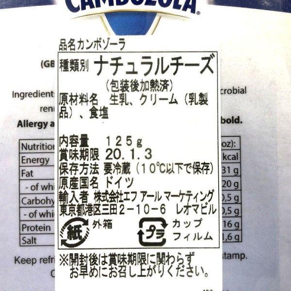 画像4: 【期間限定】シャンピニオン カンボゾーラ 125g×2 CAMBOZOLA
