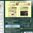 画像7: 明治 チョコレート効果 カカオ72% 47枚×6袋 1410g meiji Chocolate Cacao 72%
