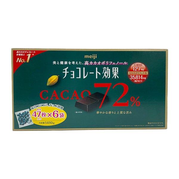 画像2: 明治 チョコレート効果 カカオ72% 47枚×6袋 1410g meiji Chocolate Cacao 72%