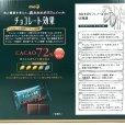 画像6: 明治 チョコレート効果 カカオ72% 47枚×6袋 1410g meiji Chocolate Cacao 72%