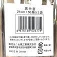 画像6: 黒竹箸 50膳×3pack 21cm chopsticks (6)
