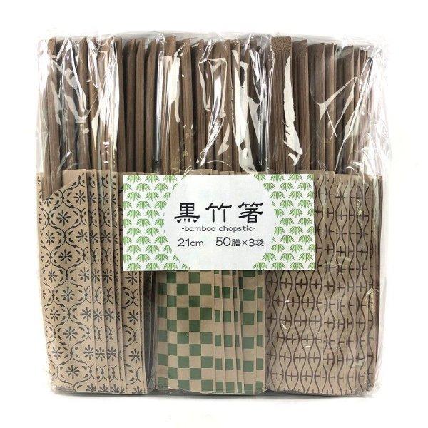画像1: 黒竹箸 50膳×3pack 21cm chopsticks