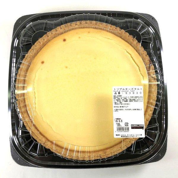 画像1: トリプル チーズタルト