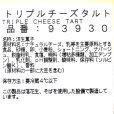 画像5: トリプル チーズタルト (5)