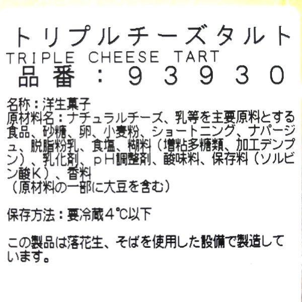 画像5: トリプル チーズタルト