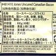 画像4: ジョーンズ ロース ベーコン スライス 680g (40枚) アメリカンポーク使用 JONES Canadian Bacon (4)