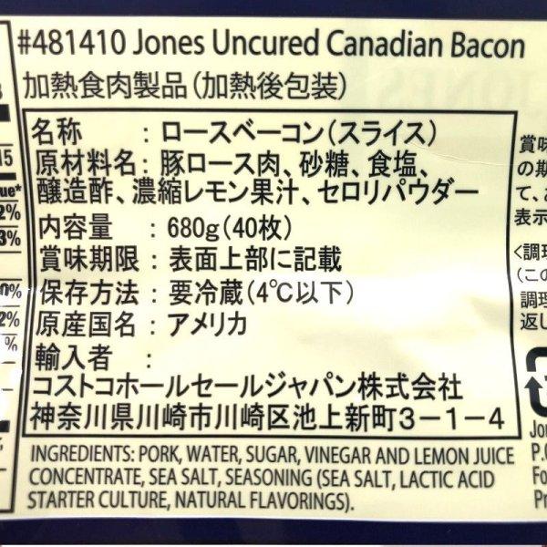 画像4: ジョーンズ ロース ベーコン スライス 680g (40枚) アメリカンポーク使用 JONES Canadian Bacon