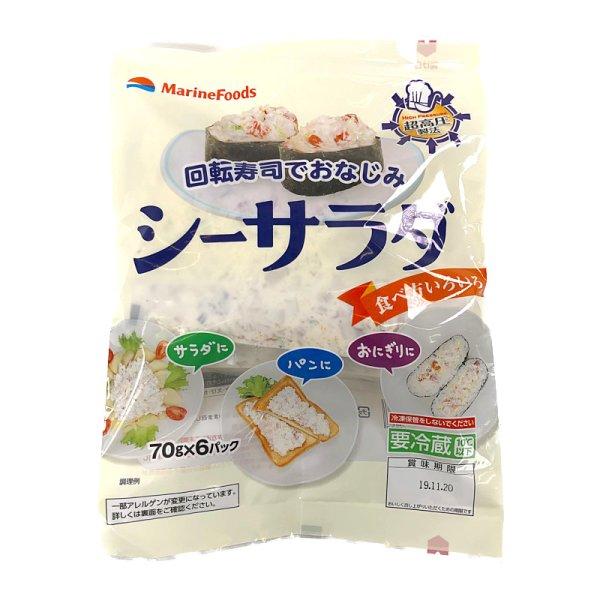 画像1: マリンフーズ シーサラダ 70g×6袋