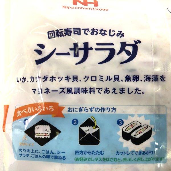 画像3: マリンフーズ シーサラダ 70g×6袋