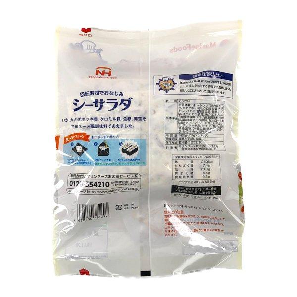 画像2: マリンフーズ シーサラダ 70g×6袋