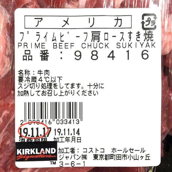 画像4: 【期間限定】 アメリカ産 プライムビーフ 肩ロース すき焼き 1450g前後 USDA格付け最上級グレード US Prime Beef Chuck Sukiyaki
