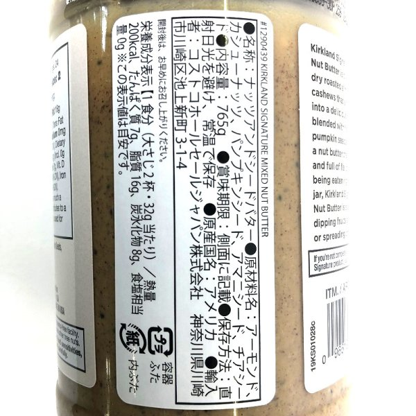 画像4: カークランド ミックスナッツバター 765g Kirkland Signature Mixed Nut Butter