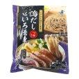 画像1: 【期間限定】 鴨だしせいろ蕎麦 つゆ付 12食入り Soba with Duck Stock (1)