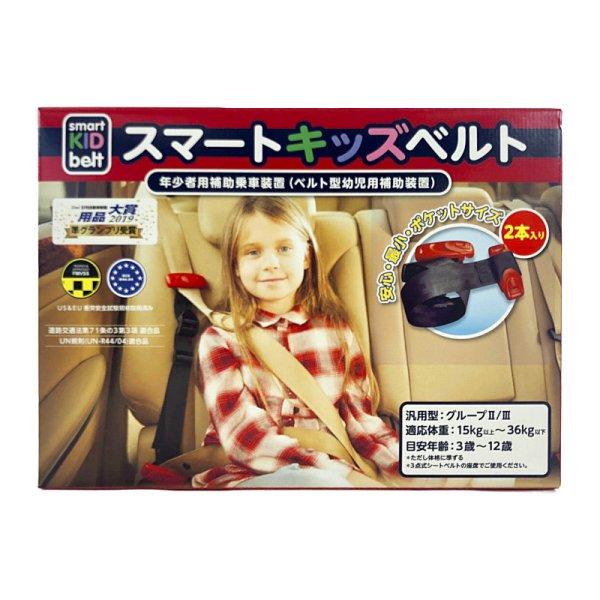 画像2: スマートキッズベルト 2本セット 道路交通法適合品 3-12歳/15-36kg対応 Smart Kid Belt