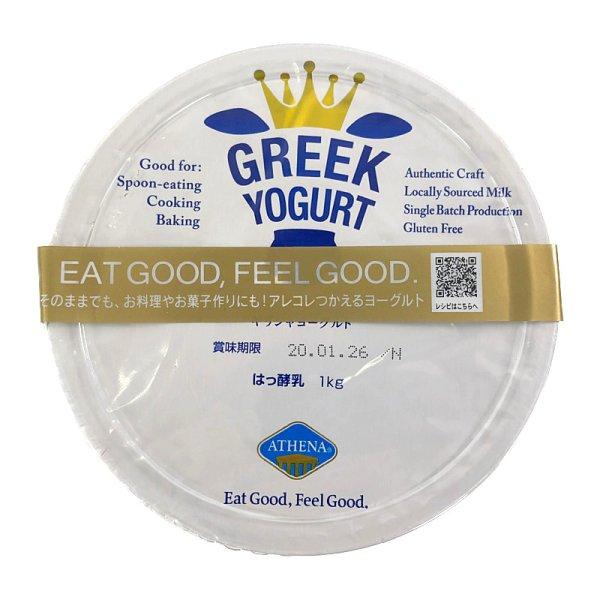 画像3: アテナ ギリシャヨーグルト 1kg Greek Yogurt