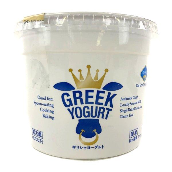 画像2: アテナ ギリシャヨーグルト 1kg Greek Yogurt