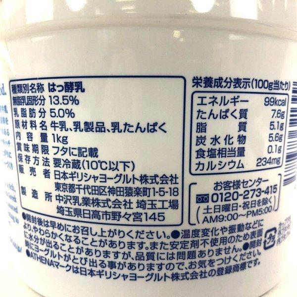 画像5: アテナ ギリシャヨーグルト 1kg Greek Yogurt
