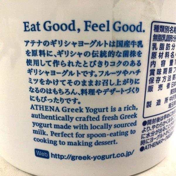 画像4: アテナ ギリシャヨーグルト 1kg Greek Yogurt