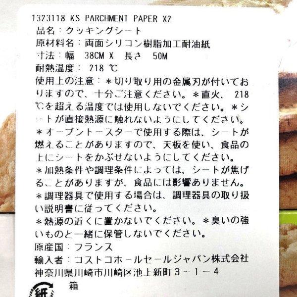 画像5: カークランド オーブンペーパー 耐熱216度 38.1cm×49.9m×2本 KS Parchment Paper